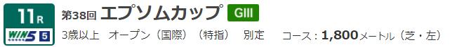 G3 エプソムカップ